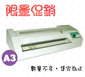 【熱門採購款】萬事捷 1624 MBS-320 A3 鐵殼護貝機 / 台