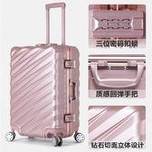 行李箱拉桿箱鋁框旅行箱萬向輪女男密碼箱包【奇貨居】