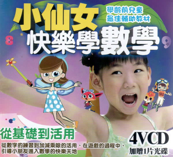 小仙女快樂學數學 VCD(購潮8)