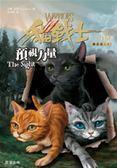 (二手書)貓戰士三部曲三力量之一:預視力量