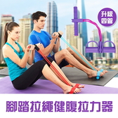 【現貨特價】 四管腳踏拉繩健腹拉力器 腿部拉力器 臂力器 (購潮8)