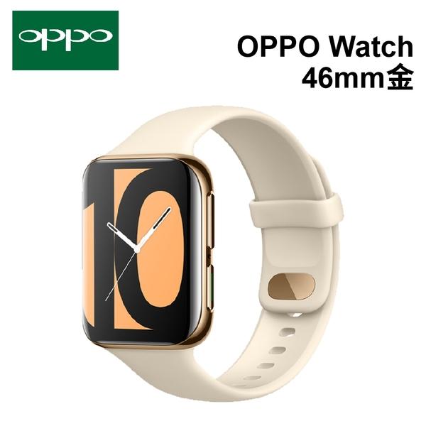 OPPO Watch 46mm 金(Wi-Fi)智慧手錶[24期0利率]