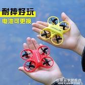 凌客科技耐摔迷你無人機小學生小型遙控飛機航拍飛行器兒童玩具 名購館品