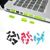 Kiret 防塵塞 防塵套 超值26枚USB 防塵塞