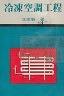 二手書R2YB v2 1987年10月再版《冷凍空調工程》王家騏 國家