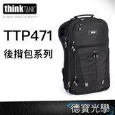 下殺8折 ThinkTank Shape Shifter 15 V2.0 變形革命後背包 TTP471 TTP720471 正成公司貨 首選攝影包