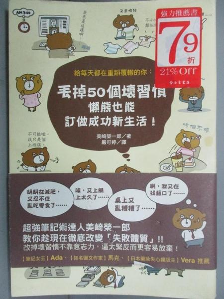 【書寶二手書T7/勵志_HBF】丟掉50個壞習慣,懶熊也能訂做成功新生活!_美崎榮一郎