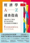 (二手書)經濟學A─Z速查指南:《經濟學人》教你當代最重要的700個經濟學關鍵字