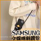 可愛煤球斜背殼|三星 S20 S20+ S21 S21+ Ultra Note20 Ultra Note10+ S20FE 5G 毛絨 手機殼 軟殼小黑球