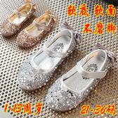 兒童女花童公主鞋 演出小童中大童水晶跳舞表演 LR1794【VIKI菈菈】