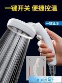 蓮蓬頭 日本超強增壓花灑帶開關手持洗澡蓮蓬頭熱水器淋雨頭淋浴噴頭 漫步雲端