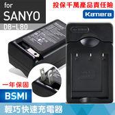 佳美能@攝彩@Sanyo DB-L80 副廠充電器 DBL80 一年保固 Xacti DMX CG10 全新壁充座充