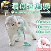 現貨!漏食逗貓棒 毛孩練拳玩具 貓玩具 狗玩具 逗貓棒 逗貓 貓咪互動 玩具 漏食球 吸盤 #捕夢網
