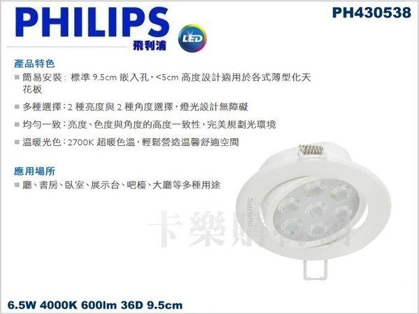 PHILIPS飛利浦 LED 明皓 RS023B 6.5W 4000K 36度 自然光 全電壓 9.5cm 投射燈 崁燈 PH430538