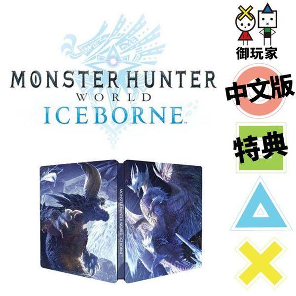 ★御玩家★預購送類比套 PS4 魔物獵人 世界:Iceborne 一般版 9/6發售 [P420301]