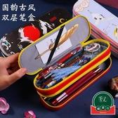 簡約古風大容量雙層筆袋藝藍中國風筆盒學生收納文具盒【福喜行】