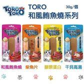 *WANG*Toro《和風鮪魚燒系列》30g/個 為愛貓提供健康美味的食物