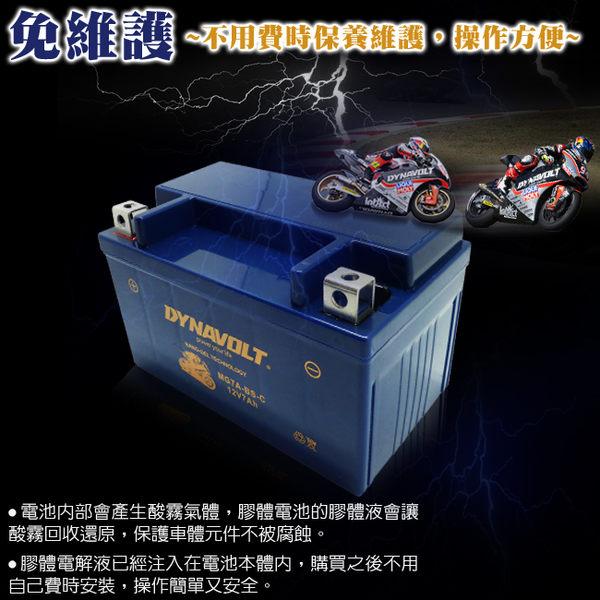 【總代理】DYNAVOLT藍騎士MG14L-BS-C奈米膠體電池/機車電瓶
