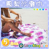 【樂購王】 《鳳梨沙灘巾》風靡歐美 五彩繽紛 夏天海灘 野餐 披肩 防曬 地墊 沙灘墊【B0270】