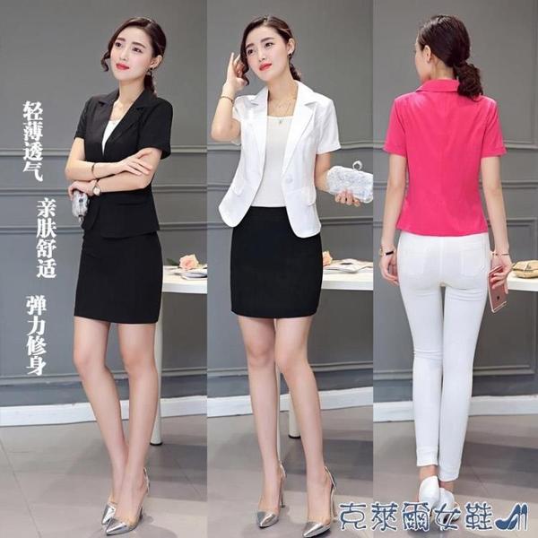 西裝外套 2021夏季新款白色小西裝外套女 黑色短袖西服短款上衣職業裝 薄款 快速出貨