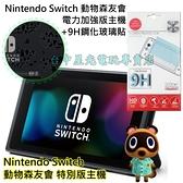 【電力加強】 Switch 森友會特別版 主機本體 6.2吋螢幕+玻璃貼【不含JOYCON和底座】星光電玩