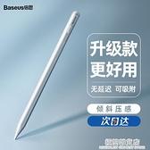 倍思 applepencil電容筆ipad觸控筆防誤觸適用蘋果一代2代ipadpencil觸 極簡雜貨