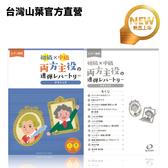 Yamaha 兩聲部主角聯彈 古典鋼琴聯彈範例曲集(中級) 日本進口 官方獨賣樂譜