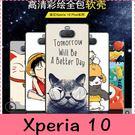 【萌萌噠】SONY Xperia10 / Xperia10  plus 文藝彩繪磨砂 卡通塗鴉 全包軟殼 超薄防指紋  手機殼