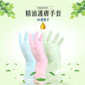 茶樹油護膚洗碗洗衣手套【庫奇小舖】