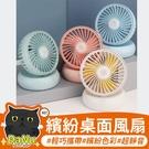 桌面風扇 隨身電風 小風扇 電扇 馬卡龍風扇 小電風扇 隨身電風扇 迷你風扇 靜音風扇 【Z210410】