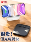 銳舞蘋果X無線充電器iPhone11Pro Max手機iphonex頭xsmax快充11  極有家  ATF