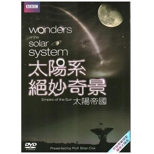 BBC太陽系絕妙奇景 太陽帝國 DVD  (購潮8)