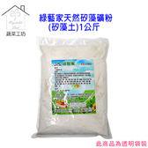 綠藝家天然矽藻礦粉1公斤(矽藻土) (2個/組)
