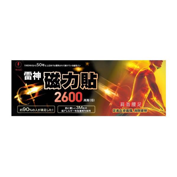 雷神磁力貼2600高斯10粒【康是美】