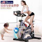 歌媞動感單車靜音健身車家用腳踏車室內運動自行車健身器材igo 時尚潮流