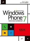 二手書博民逛書店《Windows Phone 7使用者介面設計與互動操作指南》