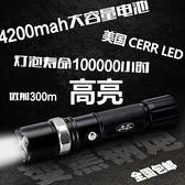 LED強光手電筒可充電式遠射300米調焦家用小手電戶外打獵騎行