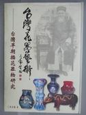 【書寶二手書T1/藝術_PMO】台灣花器藝術-台灣早期插花器物研究_民88