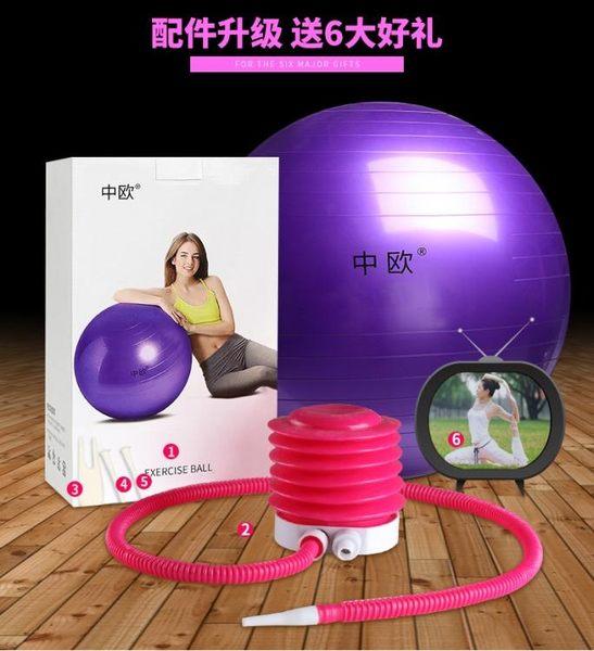 瑜伽球中歐無味瑜伽球加厚防爆·樂享生活館