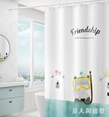 浴簾套裝免打孔衛生間隔斷防水布洗澡間浴室淋浴卡通加厚門簾 FF4313【男人與流行】