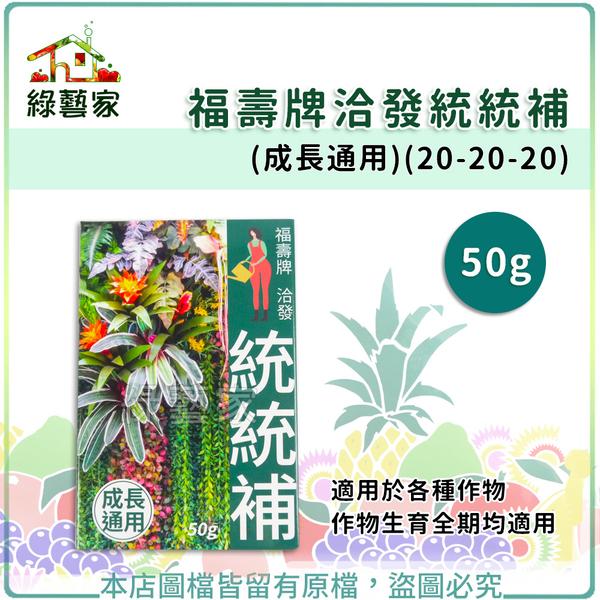 【綠藝家】福壽牌洽發統統補(成長通用)(20-20-20) 50克