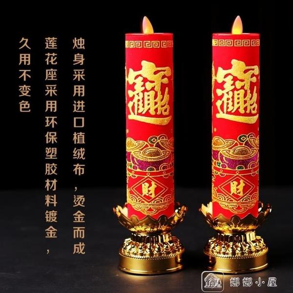 搖擺led電子蠟燭燈供佛招財神佛教喬遷拜神供燈蠟燭長明燈兩用式  【快速出貨】