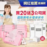 【勤達】買20送3-乾濕兩用拋棄式纖維抹布、清潔巾(20抽隨身包)-贈送化妝棉180片