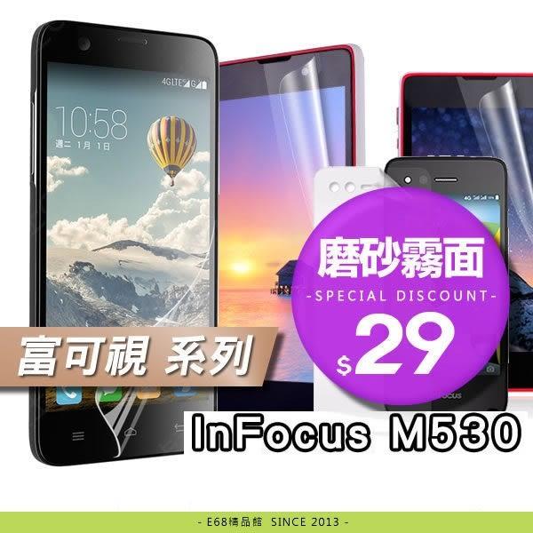 E68精品館 磨砂 霧面 螢幕保護貼 富可視 InFocus M530 手機膜 保貼 貼膜 防刮 防指紋