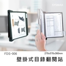 【目錄推薦】FDS-006 壁掛式目錄翻閱站 展示 型錄 DM 文件 菜單 價目表 資料 告示 資訊架 廣告架