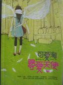 【書寶二手書T1/一般小說_MPA】尋愛天使(1)_可愛淘