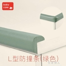 防撞條嬰兒防護包邊條加厚加寬兒童桌角護角2米  【快速出貨】