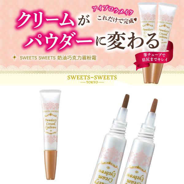 《日本製》SWEETS SWEETS 奶油巧克力眉粉霜 (深咖/自然咖)  ◇iKIREI