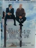 挖寶二手片-O04-037-正版DVD*電影【最後14堂星期二的課】-傑克李蒙*漢克阿薩瑞亞