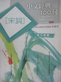 【書寶二手書T2/文學_BVO】中文經典100句-宋詞_季旭昇